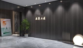 <b>品尊工匠整木定制杭州萧山店</b>